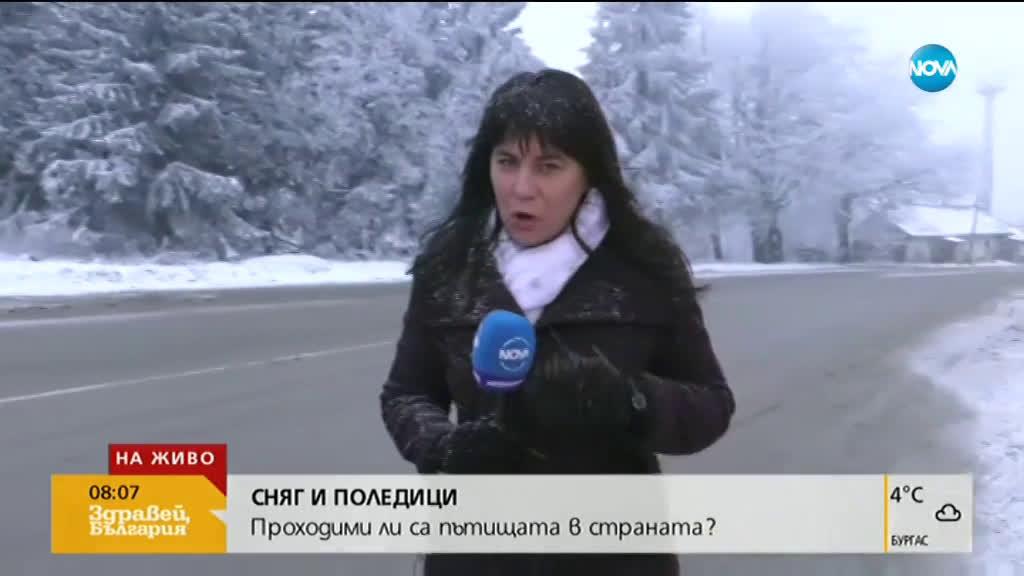 """Зимната обстановка на """"Петрохан"""" и """"Шипка"""""""