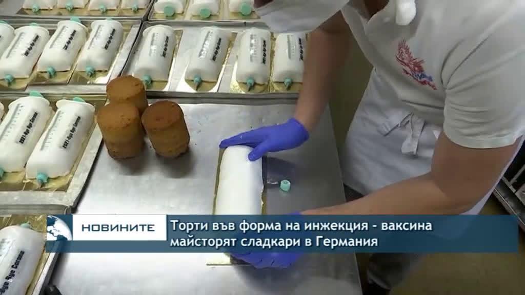 Торти във форма на инжекция-ваксина майсторят сладкари в Германия