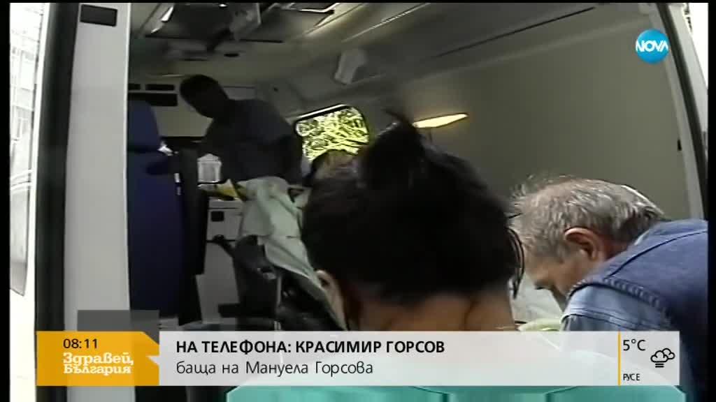 Красимир Горсов: За мен беше чест, че познавах Петър Христов