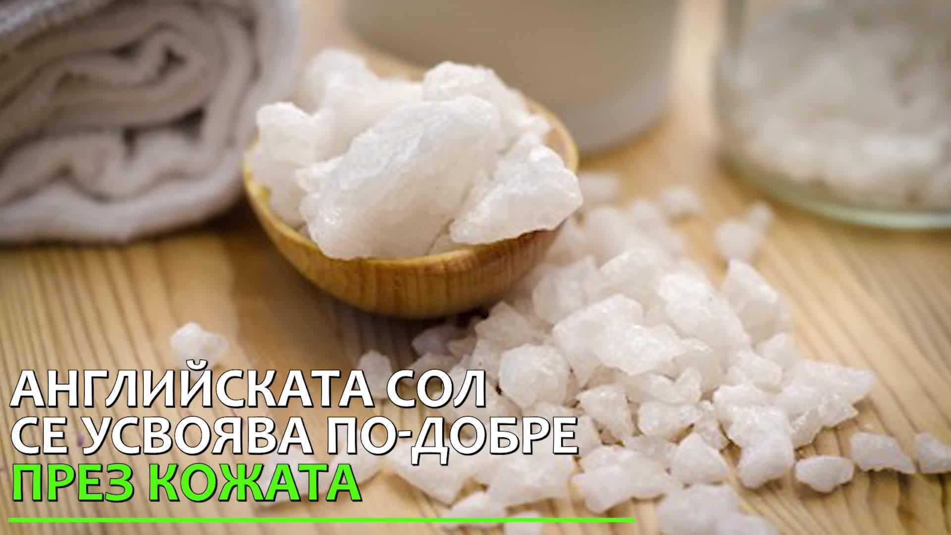 Ползите от Английската сол