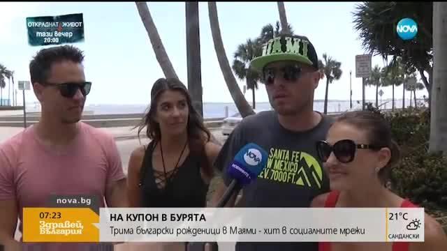 НА КУПОН В БУРЯТА: Български рожденици в Маями – хит в социалните мрежи
