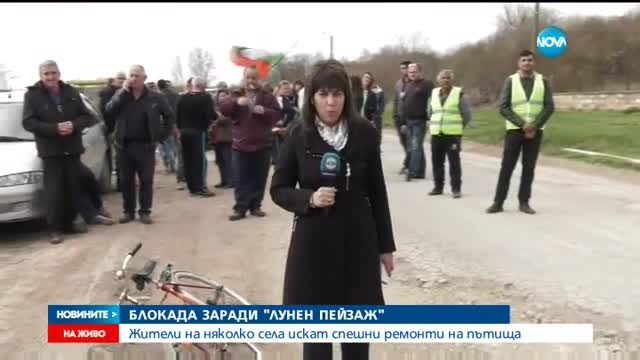 """Протест заради """"лунен пейзаж"""" на пътя"""
