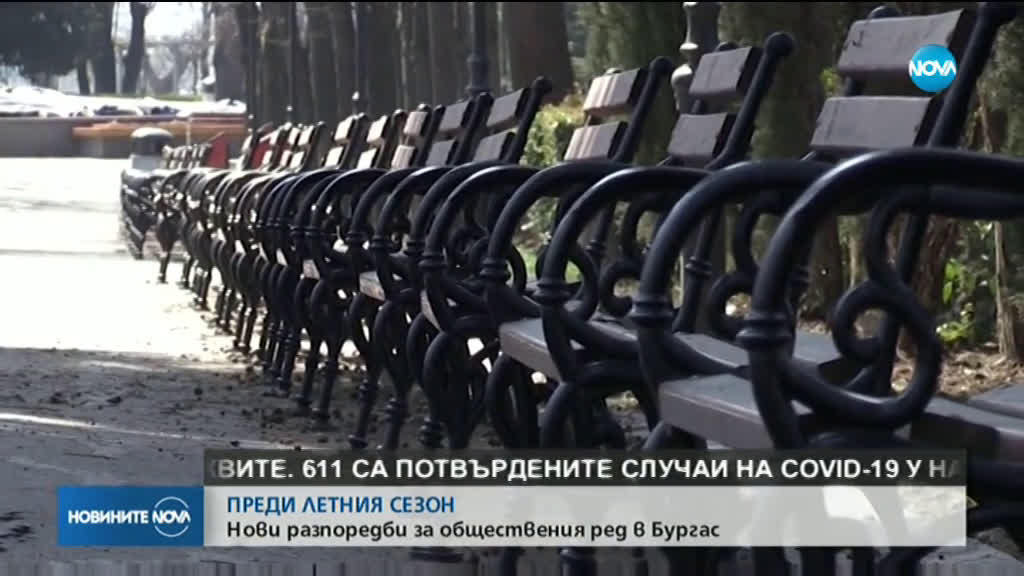 ПРЕДИ ЛЕТНИЯ СЕЗОН: Нови разпоредби за обществения ред в Бургас
