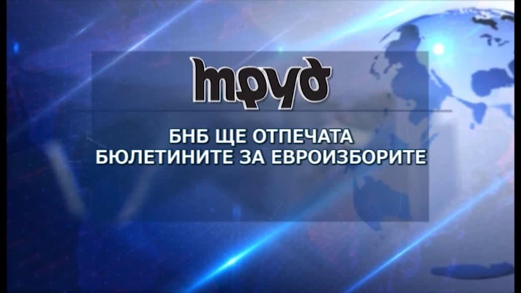 Преглед на българския печат - 14.04.2019