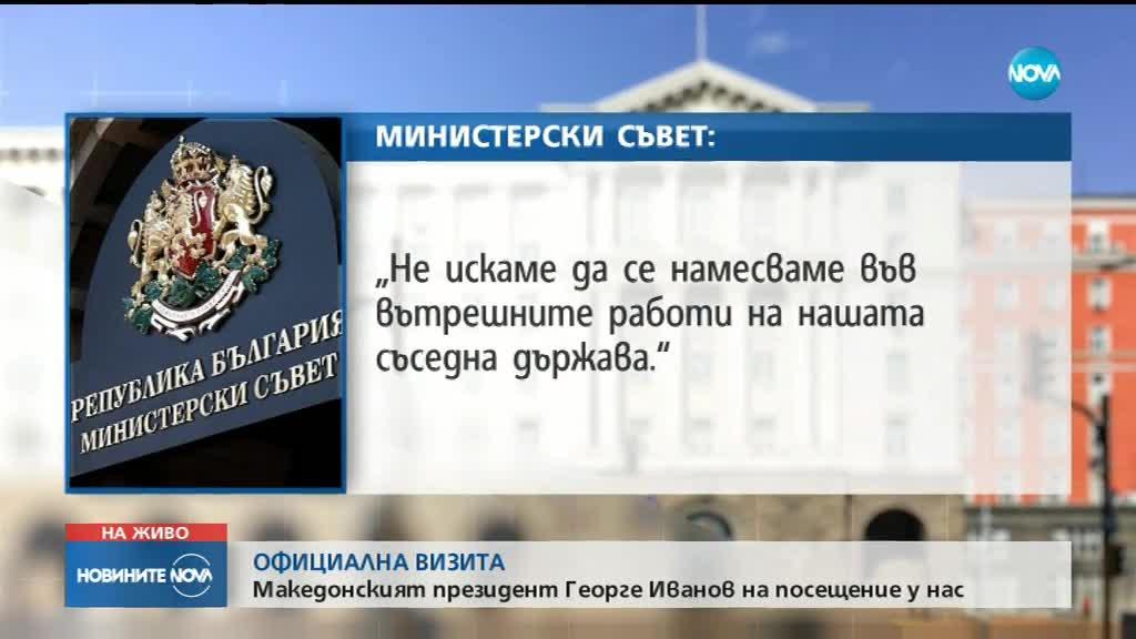 Българското правителство отказа среща с македонския президент