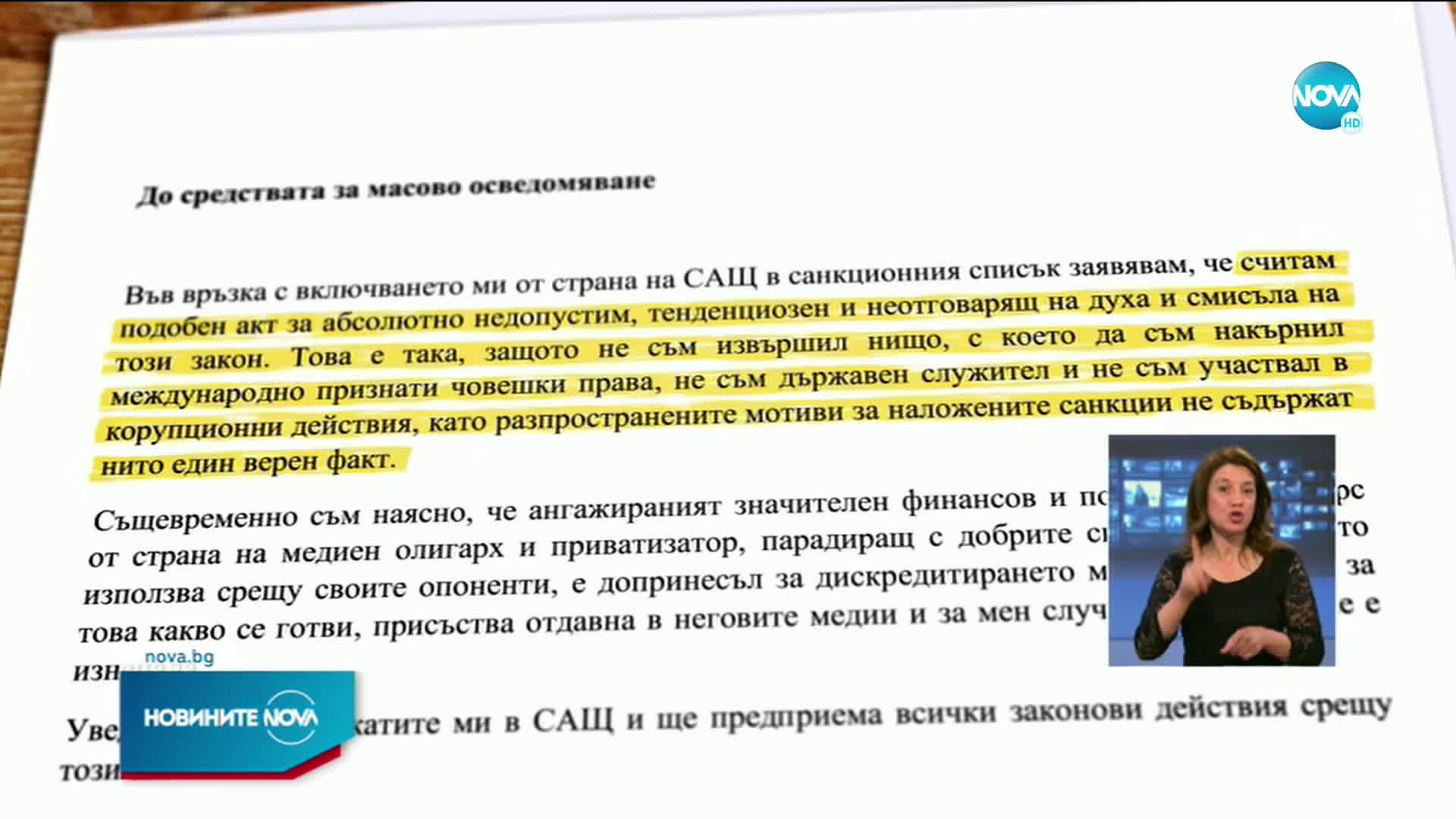Пеевски за санкциите: Абсолютно недопустим и тенденциозен акт