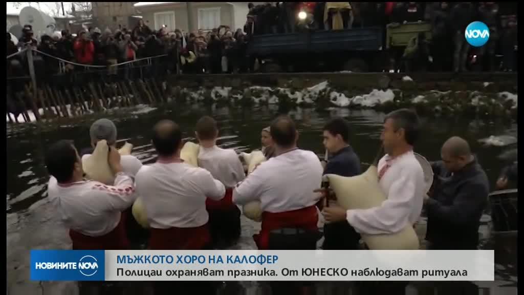 Мъжкото хоро в Калофер е на път да влезе в списъка на ЮНЕСКО