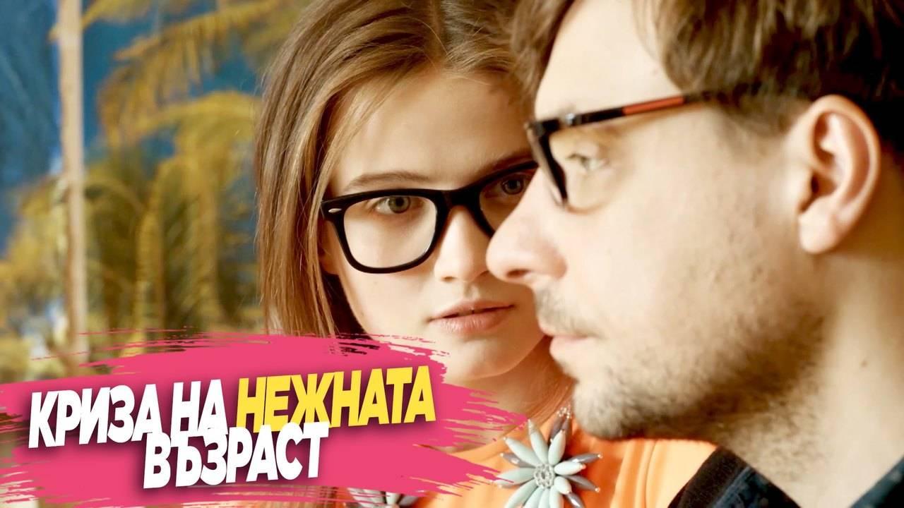 КРИЗА НА НЕЖНАТА ВЪЗРАСТ - епизод 2