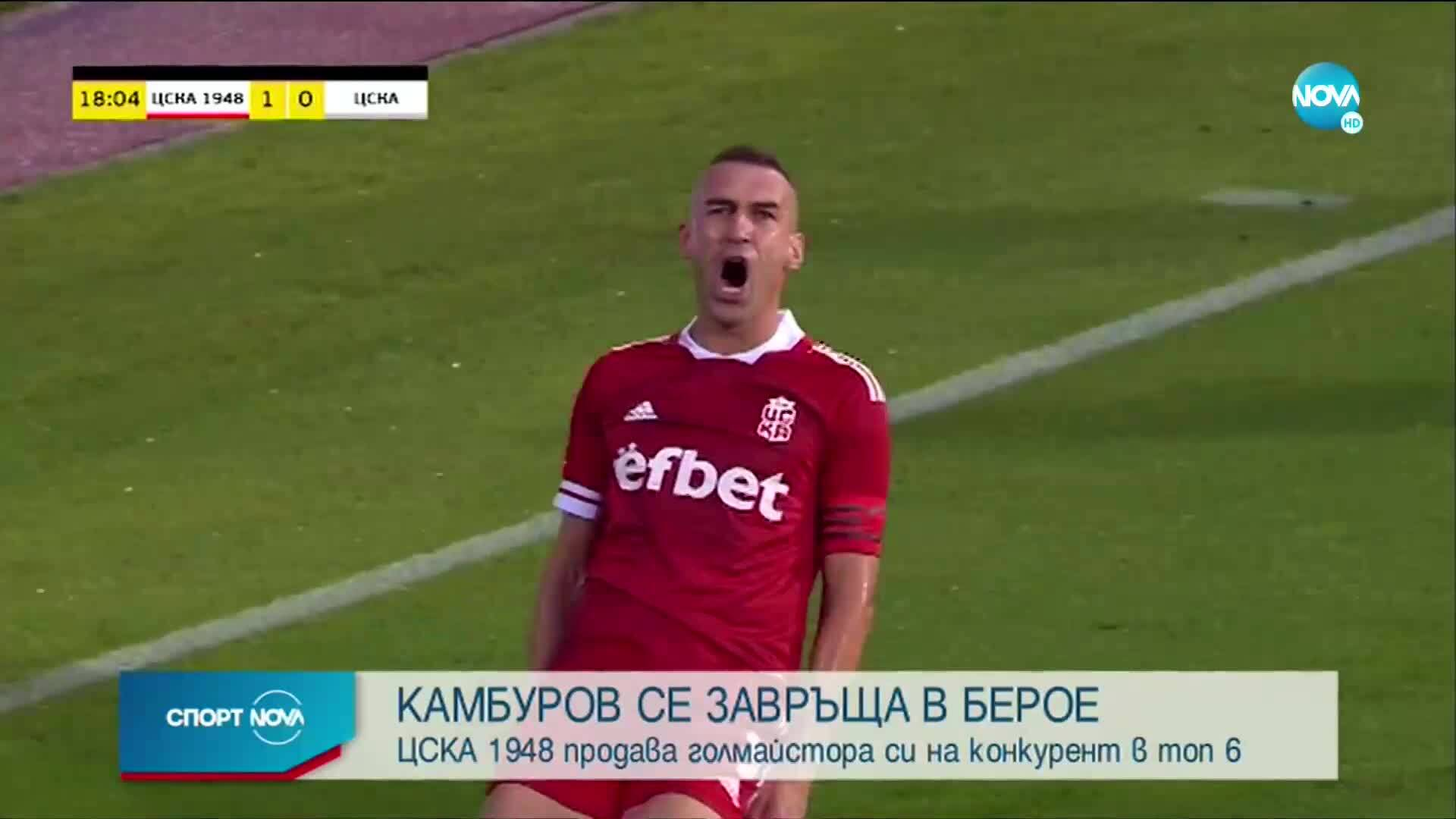 Изненада: ЦСКА 1948 продаде Камбуров на клуб от efbet Лига - ето сумата