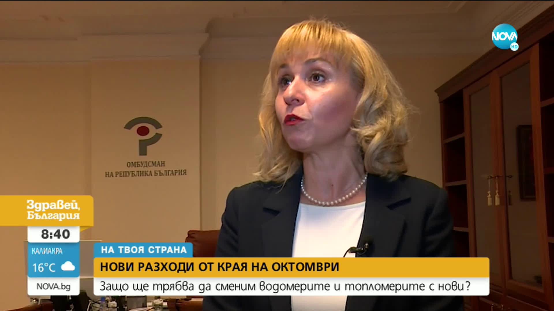 """""""НА ТВОЯ СТРАНА"""": Нови разходи за парно от края на октомври"""