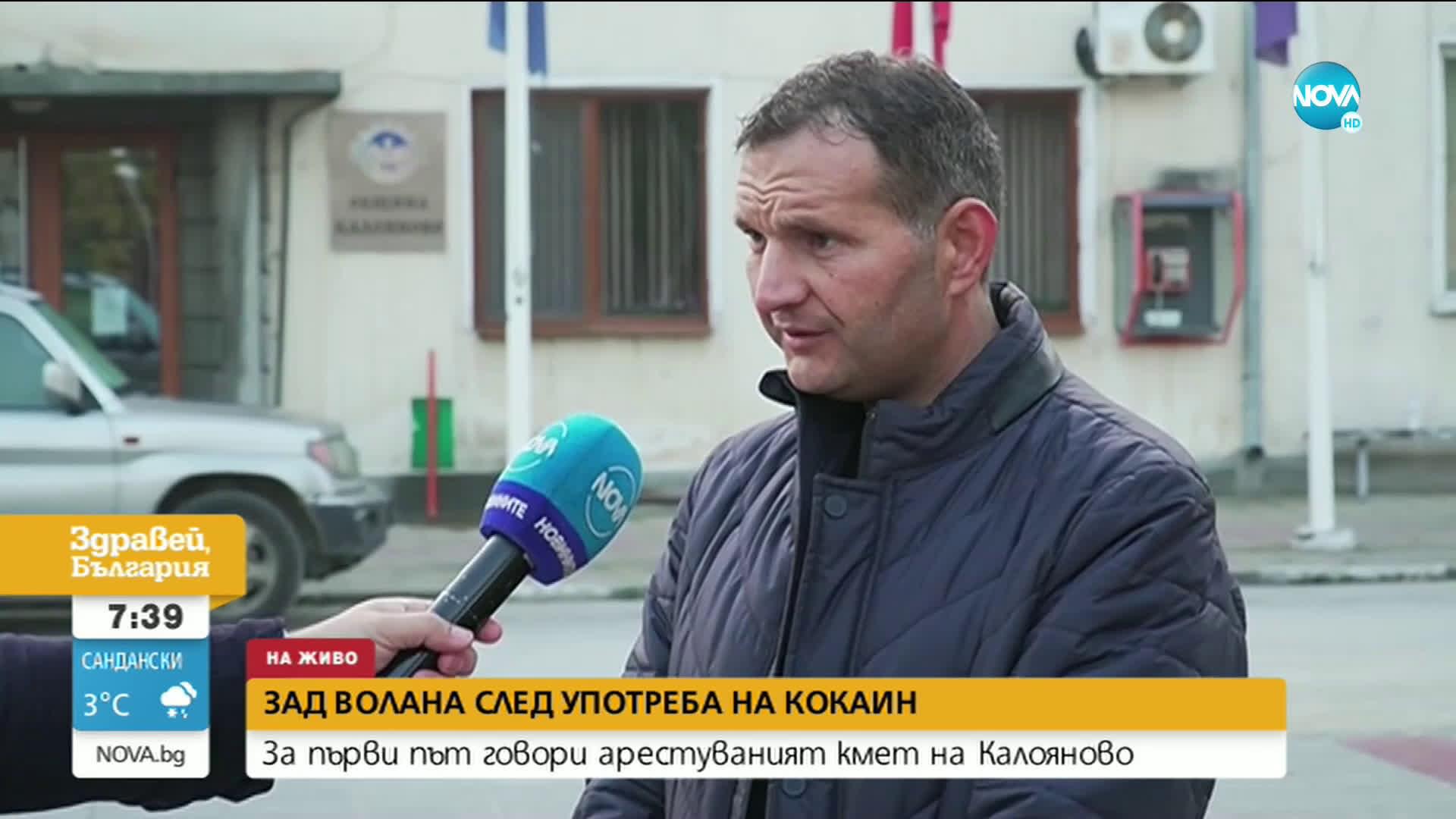 Кметът на Калояново: Не употребявам наркотици