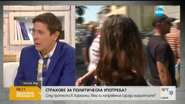Член на ВМРО: Трябва да върнем икономическите мигранти