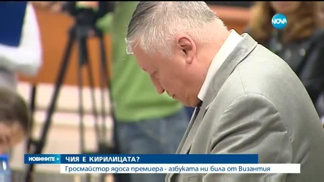 Руски шахматист и депутат: Кирилицата идва от византийски земи
