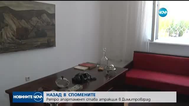 НАЗАД В СПОМЕНИТЕ: Ретро апартамент става атракция в Димитровград