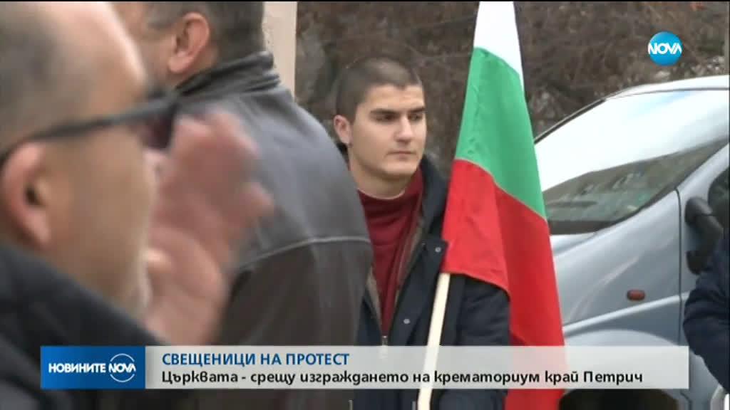 Свещеници на протест срещу изграждането на крематориум
