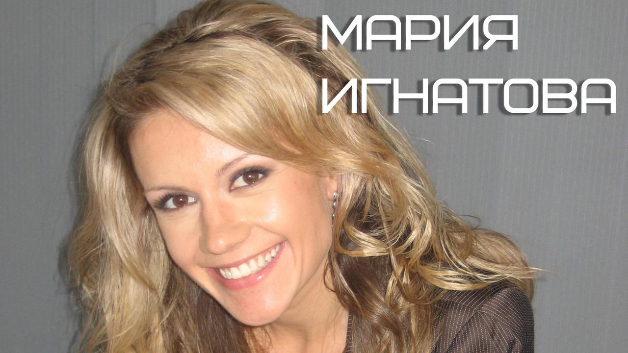 Мария Игнатова - красивото изкушение на малкия екран