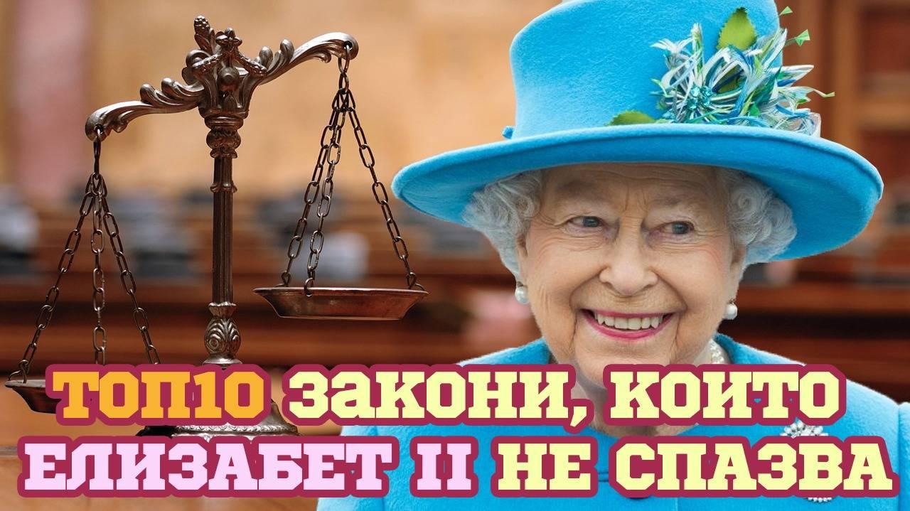Top 10 закона, които Елизабет II може и да не спазва