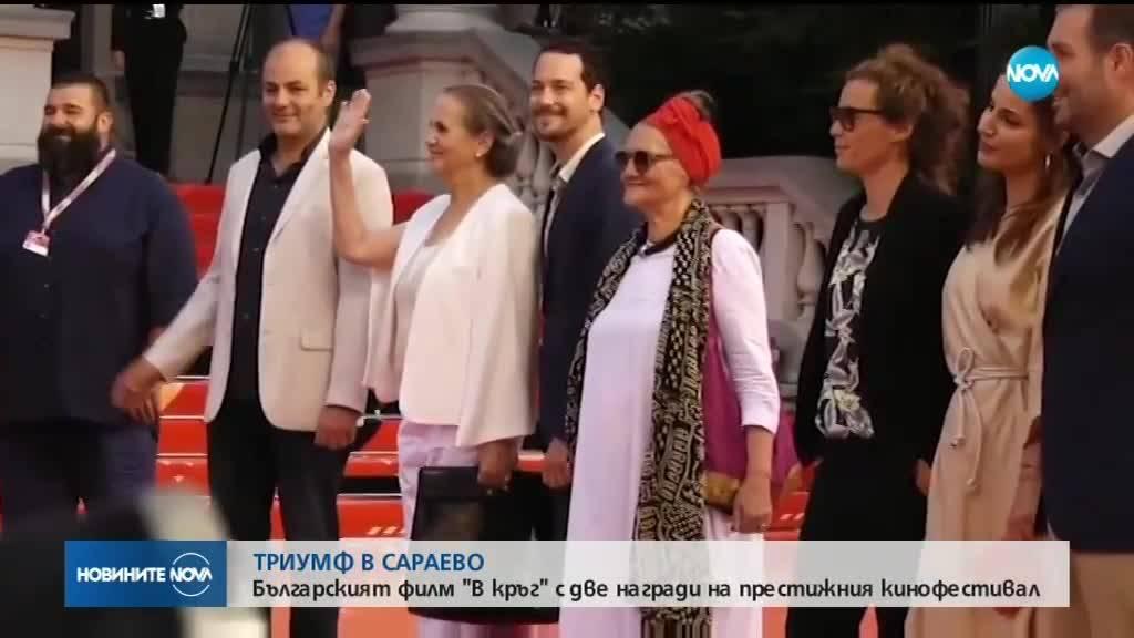 Българският филм \'\'В кръг\'\' с две награди на престижния фестивал в Сараево