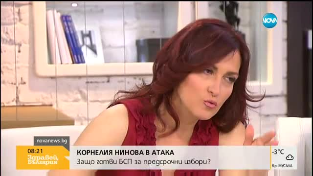 Корнелия Нинова: Моля другите партии да не ни бабуват и врачуват