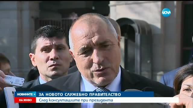 Борисов: Няма да участваме в съставянето на служебен кабинет