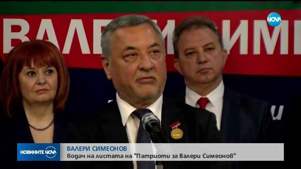 """""""Патриоти за Валери Симеонов"""" представи листата си за евроизборите"""