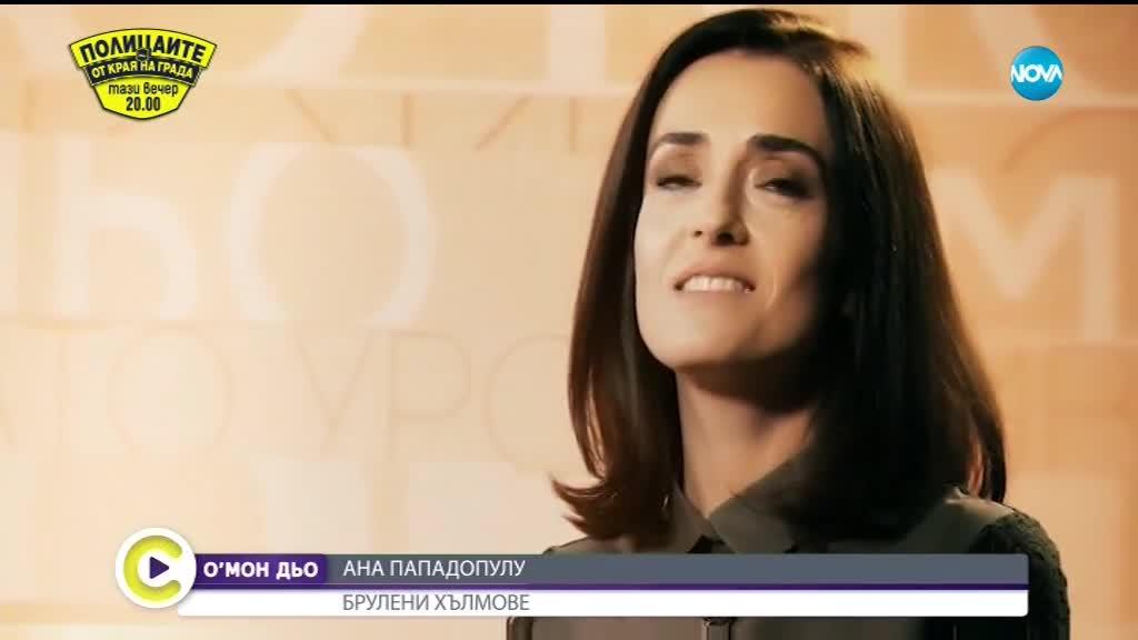 Актрисата Ани Пападопулу – за пътя на анорексията и трудните моменти
