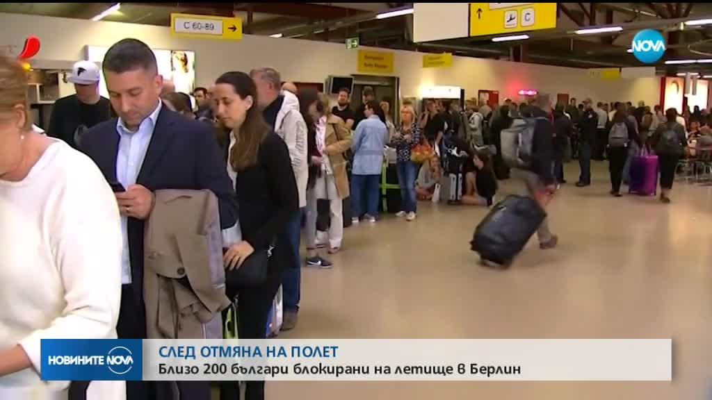 СЛЕД ОТМЯНА НА ПОЛЕТ: Близо 200 българи блокирани на летище в Берлин