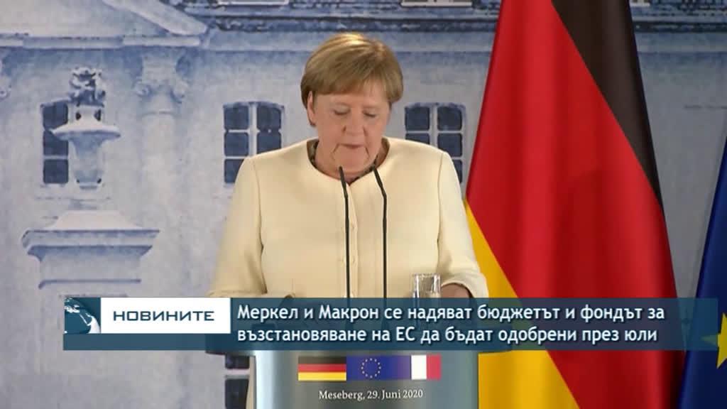 Меркел и Макрон се надяват бюджетът и планът за възстановяване на ЕС да бъдат одобрени през юли