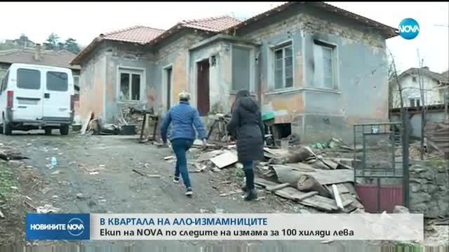"""Нападнаха екип на NOVA при разследване за """"ало"""" мафията"""