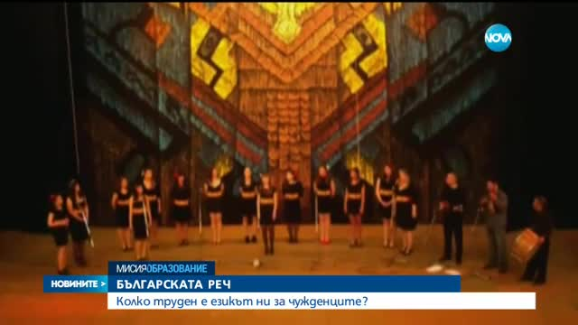 Колко труден е българският език за чужденците?