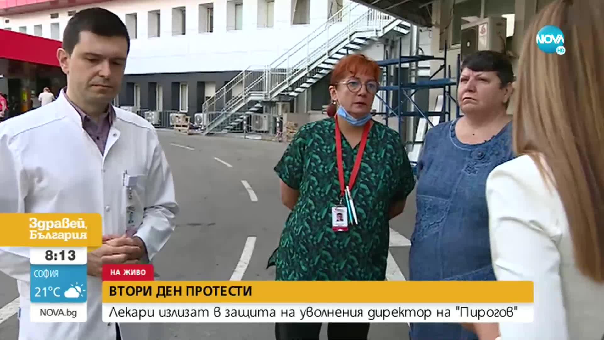 """Лекари отново излизат на протест в защита на уволнения директор на """"Пирогов"""""""