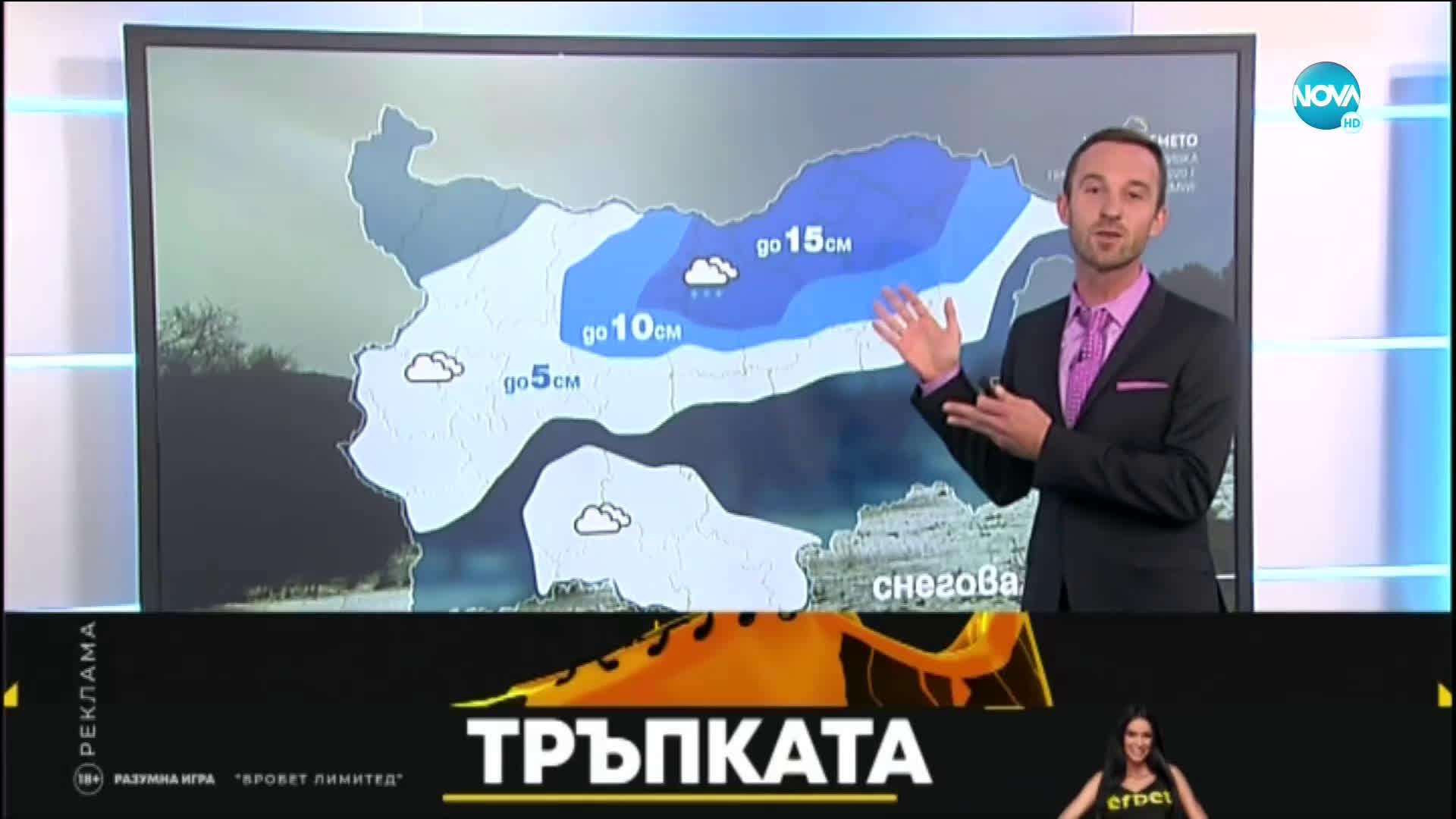 Прогноза за времето (29.11.2020 - централна емисия)