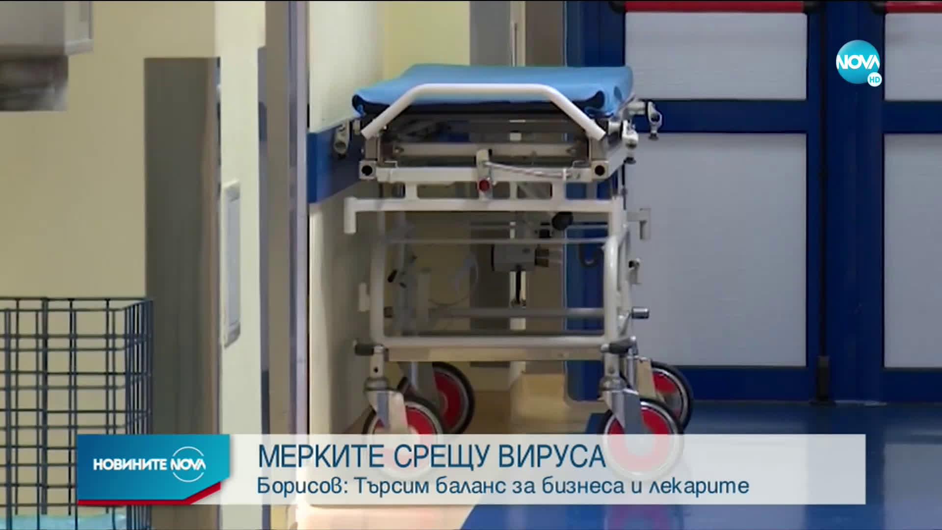 Борисов: Влагаме огромни усилия в здравеопазването