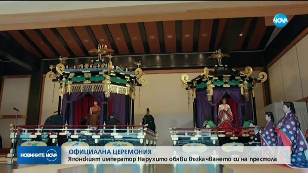 Японският император Нарухито обяви възкачването си на престола
