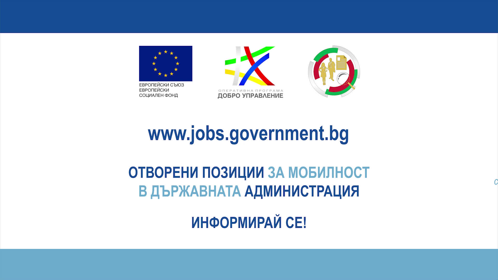 Jobs.government.bg