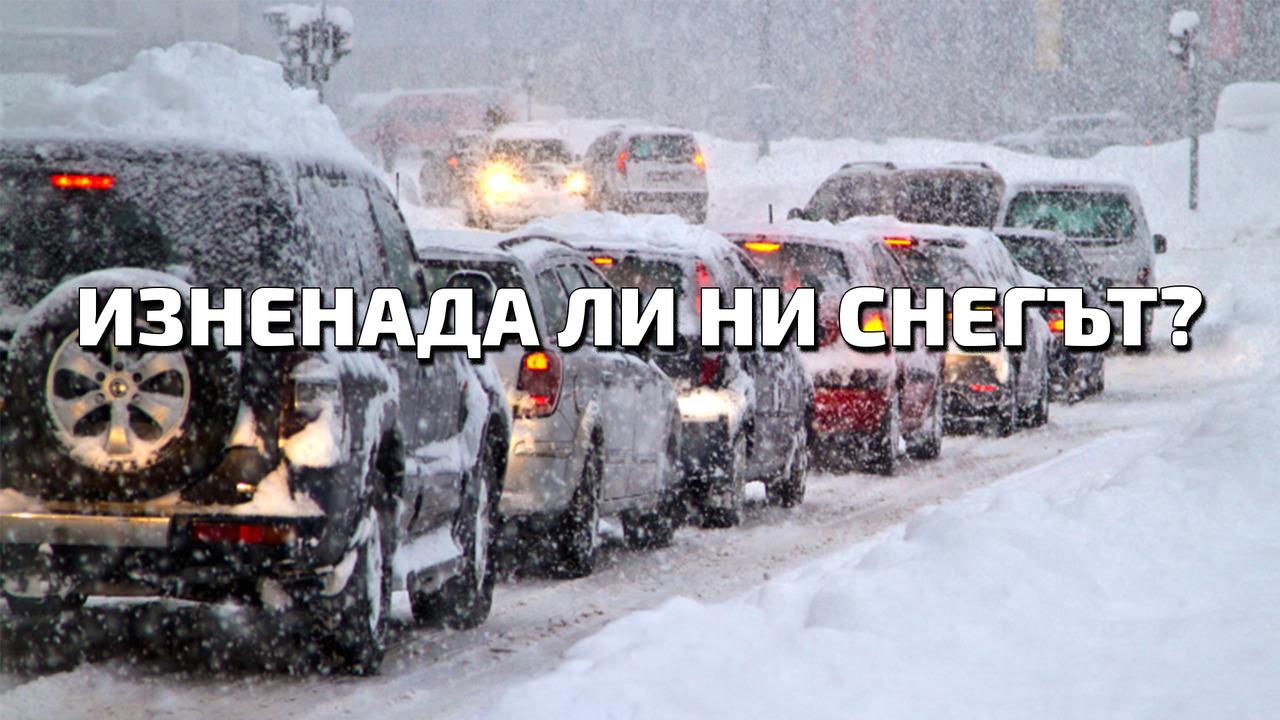Опасно време и натоварен трафик по пътищата