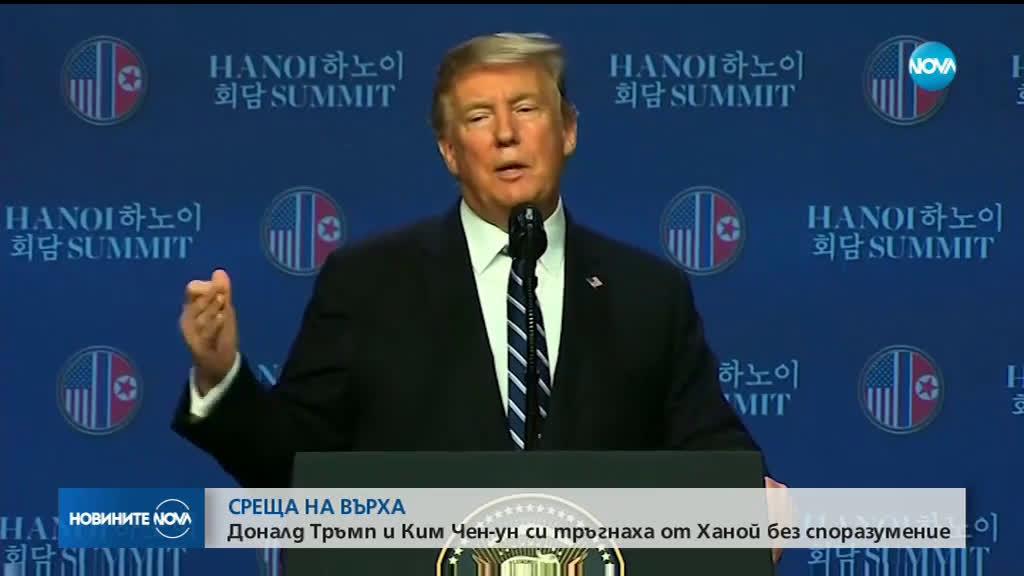 Тръмп и Ким Чен-ун не се договориха за ядреното разоръжаване на Корейския полуостров