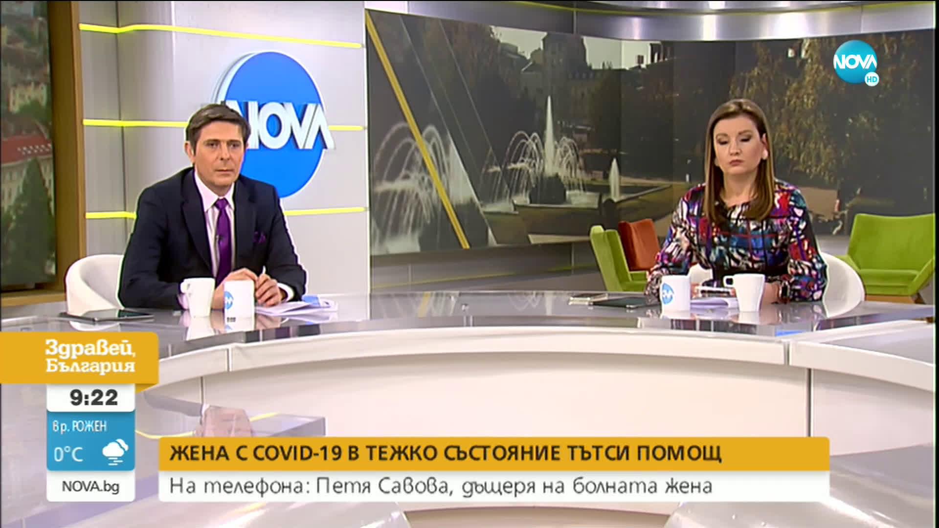 СИГНАЛ ДО NOVA: Отказват хоспитализация на възрастна жена с COVID-19 в тежко състояние