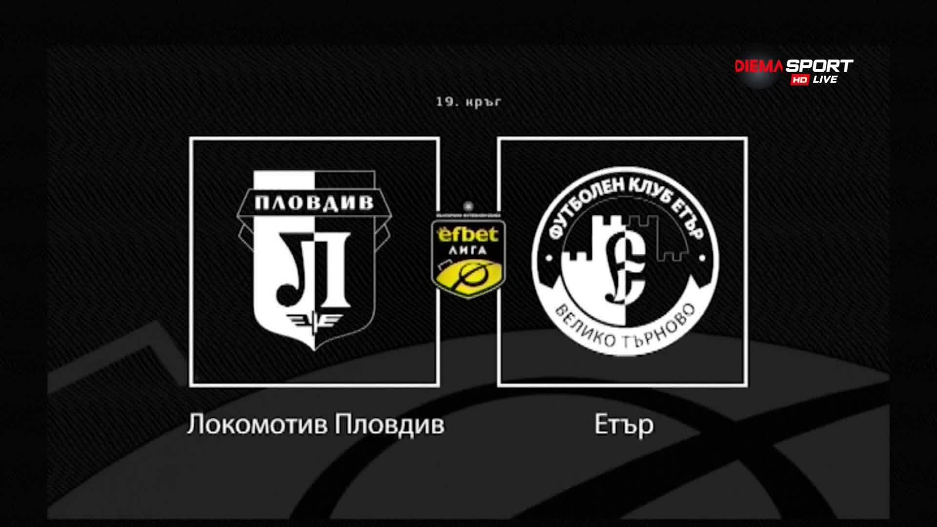Новините преди Локомотив Пловдив - Етър