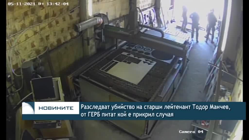 Разследват убийство на старши лейтенант Тодор Манчев, от ГЕРБ питат кой е прикрил случая