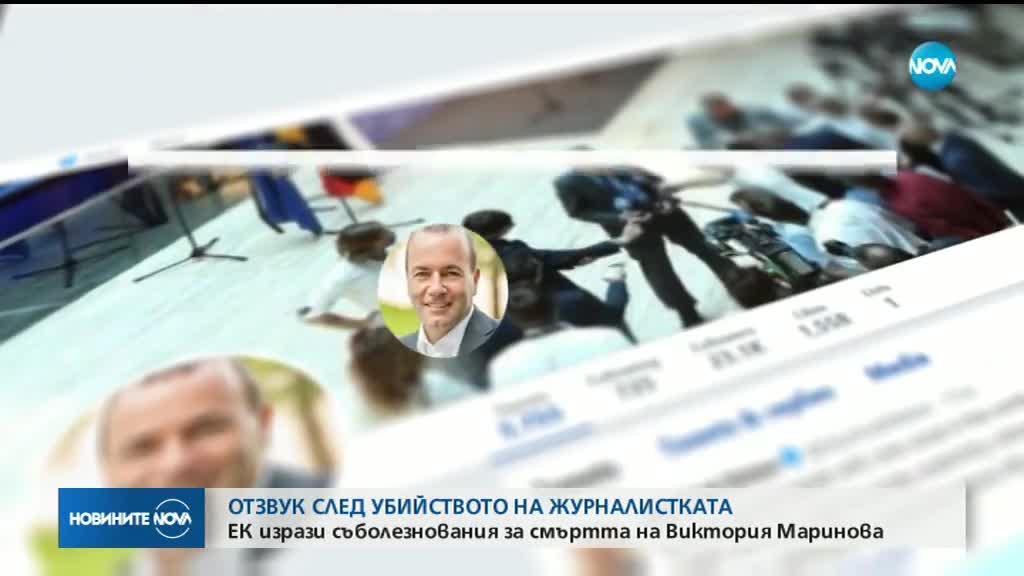 Новината за убийството на Виктория Маринова обиколи света