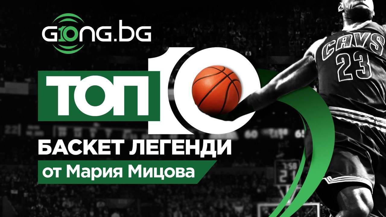 Топ 10 баскетболни легенди