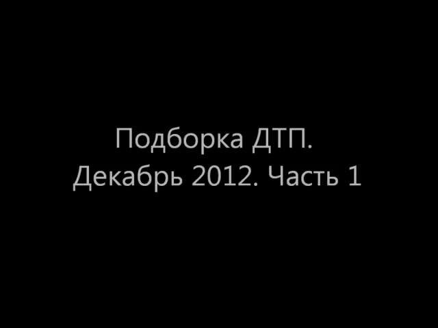 Компилация Декември - Катастрофи 2012