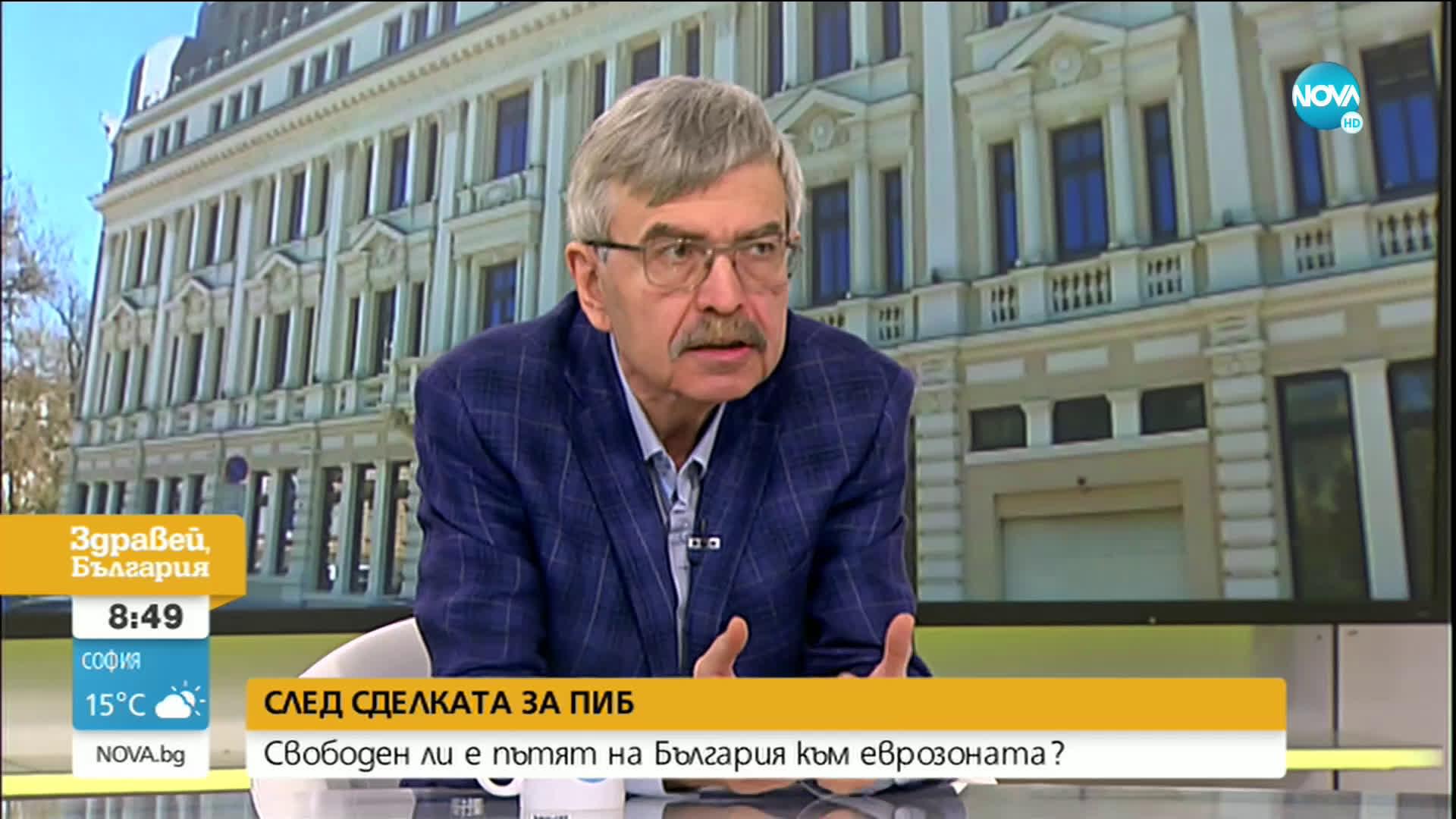 Свободен ли е пътят на България към еврозоната?