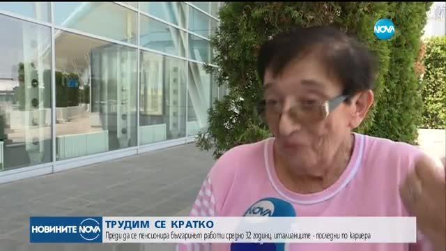 Българите – на предпоследно място по продължителност на кариерата