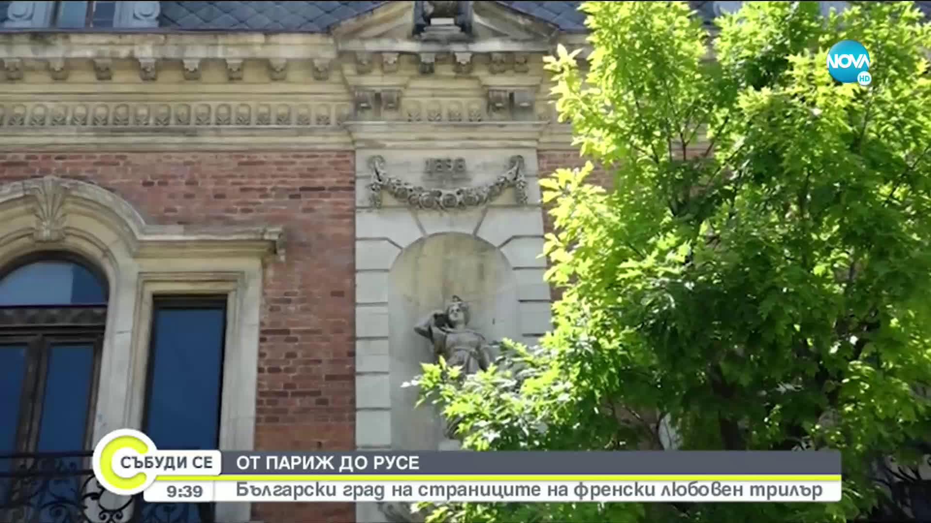 ОТ ПАРИЖ ДО РУСЕ: Българският град на страниците на френски любовен трилър