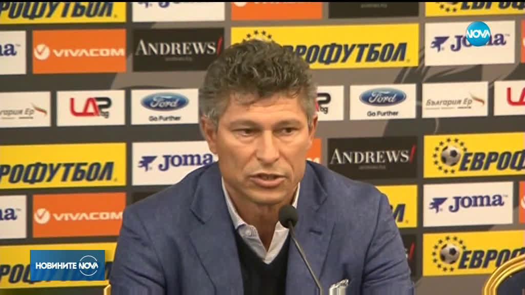 Официално: Балъков е новият треньор на футболните ни национали