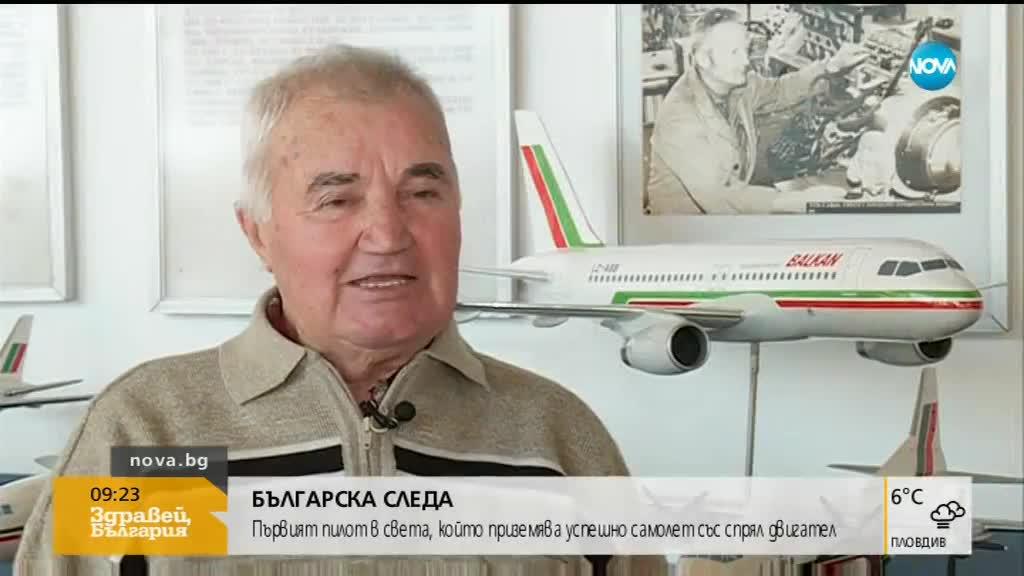 Симеон Петров - първият пилот, който приземява успешно самолет със спрян
