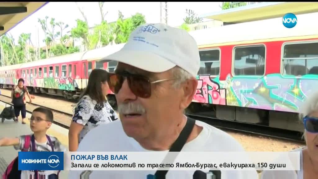 ПОЖАР ВЪВ ВЛАК: Запали се локомотив по трасето Ямбол-Бургас