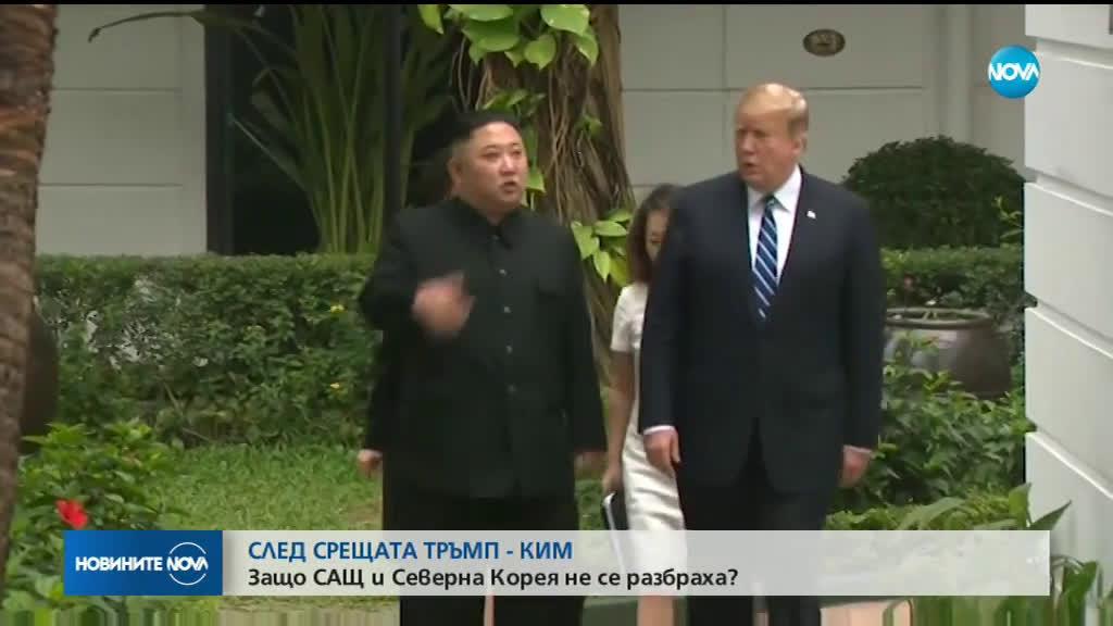 Противоречиви изказвания след срещата Ким Чен-Ун - Тръмп